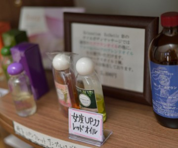 施術の化粧品
