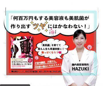 何百万円もする美容液も美肌菌が作りだす「ツヤ」にはかなわない!BY HAZUKI