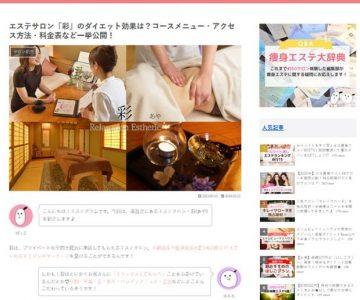 エステグラム紹介ページ