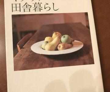 有元葉子 著『イタリア田舎暮らし』
