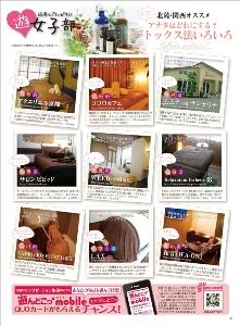 地域密着レジャー情報誌「遊んどこっ」滋賀県代表デトックススリミングのエステサロン
