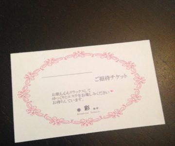 ご招待件のギフトチケット