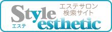 エステサロン検索サイト スタイル エステティック