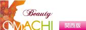 美容サロン検索サイト Beauty KOMACHI 関西版